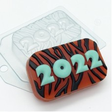 2022 Цифры на полосатом фоне, форма для мыла