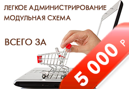Акция на создание интернет-магазина