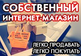 Собственный интернет-магазин за 5000 руб
