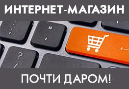 Базовый интернет-магазин всего за 5 000 руб!