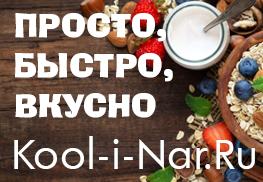 Рецепты для всех - кулинарная книга - вкусно и быстро