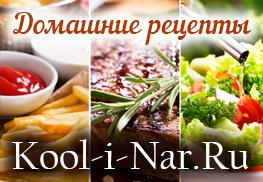 Домашняя кулинария - рецепты - просто, быстро  и понятно