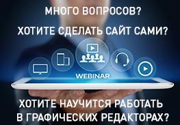 Онлайн обучение, вебинары, живые консультации