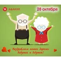 Отмечаем День бабушек и дедушек...