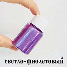 Перламутр светло-фиолетовый, сухой, 10 г