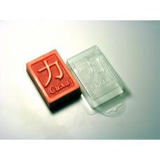 Сила иероглиф, форма для мыла