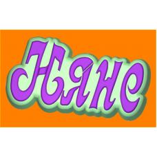 071 - Слово - Няне, форма для мыла
