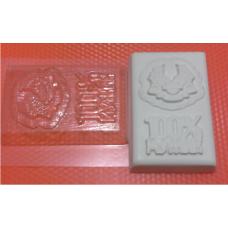 109 - Мужик, форма для мыла