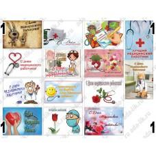 Картинки для мыла ко Дню медицинского работника