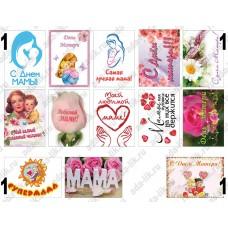 День Матери, картинки для мыла