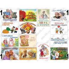 День бабушек и дедушек, картинки для мыла
