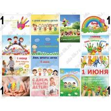 Картинки для мыла День Защиты Детей