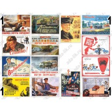 Плакаты СССР, картинки для мыла