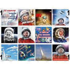 День космонавтики, картинки для мыла