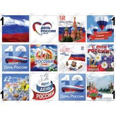 День России, картинки для мыла