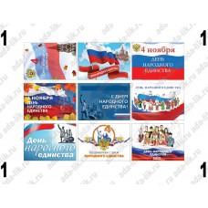 День народного единства, 4 ноября, картинки для мыла
